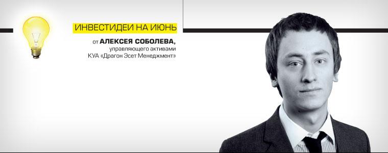 Инвестидея на июнь от Алексея Соболева, управляющего активами КУА «Драгон Эсет Менеджмент»