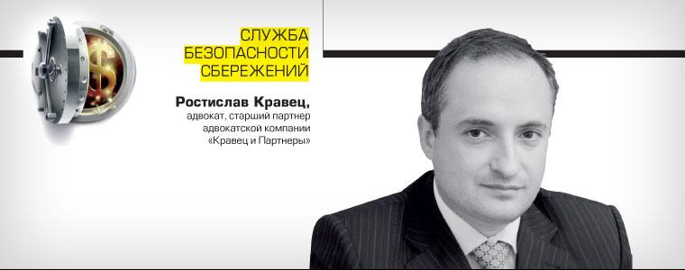 Ростислав Кравец, адвокат, старший партнер адвокатской компании «Кравец и Партнеры»