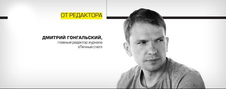 Дмитрий Гонгальский, главный редактор журнала «Личный счет»
