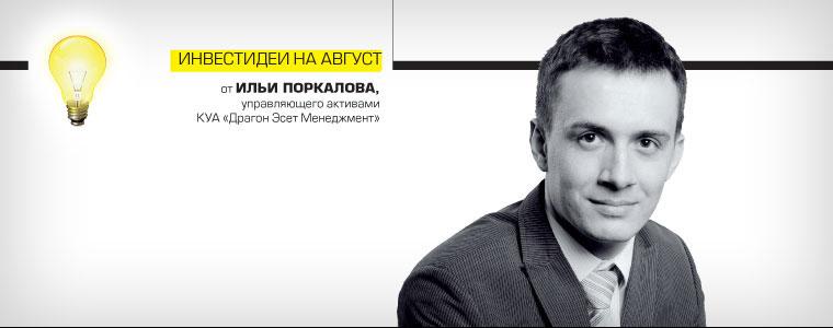Инвестидея на август от Ильи Поркалова, управляющего активами КУА «Драгон Эсет Менеджмент»