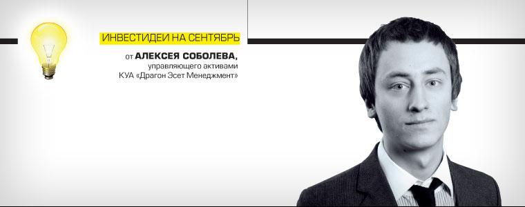 Инвестидея на сентябрь от Алексея Соболева, управляющего активами КУА «Драгон Эсет Менеджмент»