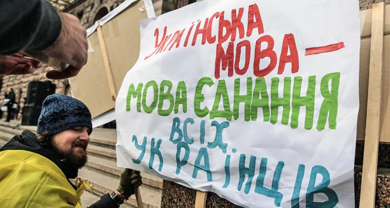 Тег: украинский язык
